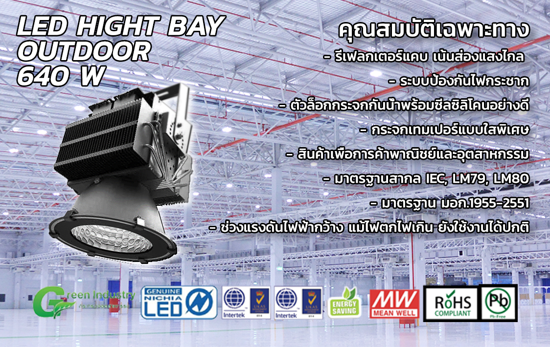 LED HIGHT BAY OUTDOOR 640 W